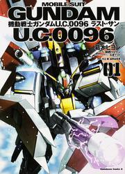 機動戦士ガンダム U.C.0096 ラスト・サン (1) 表紙