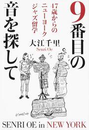 9番目の音を探して 47歳からのニューヨークジャズ留学 : 単行本(日本): 大江千里