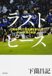 ラストピース J2降格から三冠達成を果たしたガンバ大阪の軌跡: 単行本(日本): 下薗昌記