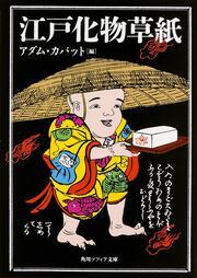 江戸化物草紙: 文庫: