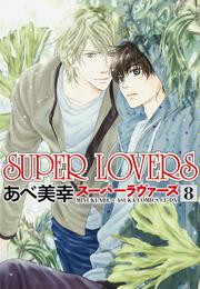 SUPERLOVERS(8)