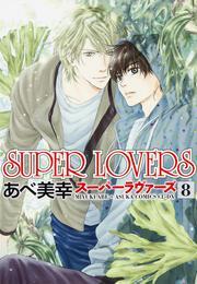 SUPERLOVERS(8)