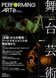 舞台芸術 19 〈京都〉からの発信/アートマネジメントの現在地から : 単行本(日本):