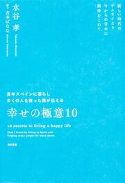 長年スペインに暮らし多くの人を救った僕が伝える幸せの極意10 新しい時代のサムライより 今からの日本に期待をこめて : 単行本(日本): 水谷孝