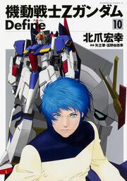 機動戦士Ζガンダム Define (10) : カドカワコミックスA: 北爪宏幸