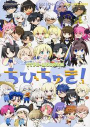 ちびちゅき!(3): コミック&アニメ: 華々つぼみ