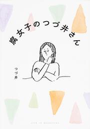 腐女子のつづ井さん 表紙
