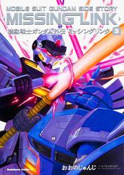 機動戦士ガンダム外伝 ミッシングリンク (3) : カドカワコミックスA: おおのじゅんじ