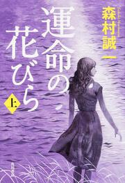 運命の花びら 上 : 単行本(日本): 森村誠一