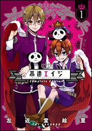 高速エイジ Complete Edition(1) 表紙
