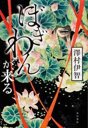 ぼぎわんが、来る: 書籍: 澤村伊智