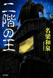 二階の王: 書籍: 名梁和泉