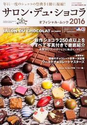 サロン・デュ・ショコラ オフィシャル・ムック2016