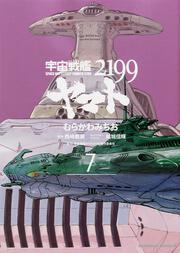 宇宙戦艦ヤマト2199 (7) 表紙