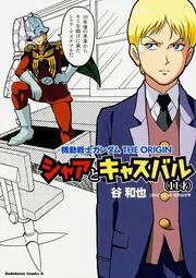 機動戦士ガンダムTHE ORIGIN シャアとキャスバル(11才)