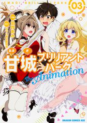 甘城ブリリアントパーク The Animation 1