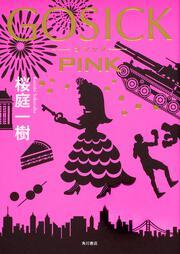 GOSICK PINK: ����: ������