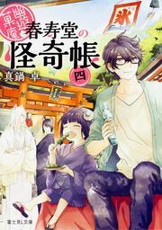 幽遊菓庵〜春寿堂の怪奇帳〜四