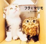 フクとマリモ : 単行本(日本): 五十嵐健太