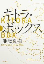 http://www.kadokawa.co.jp/product/321508000093/