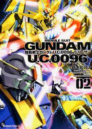 機動戦士ガンダム U.C.0096 ラスト・サン (2) 表紙