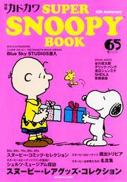 別冊カドカワ SUPER SNOOPY BOOK : ムック: