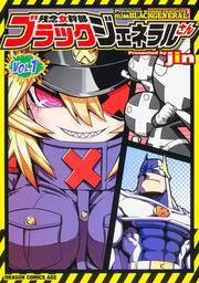 残念女幹部ブラックジェネラルさん 1 : ドラゴンコミックスエイジ: jin