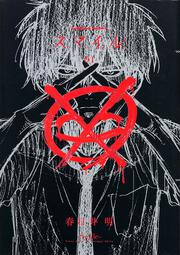 スマイル (1) : カドカワコミックスA: 春日井明