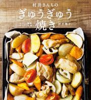 村井さんちのぎゅうぎゅう焼き おいしい簡単オーブン料理 : 単行本(日本): 村井理子