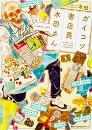 ガイコツ書店員 本田さん 1 表紙
