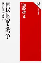 国民国家と戦争 挫折の日本近代史
