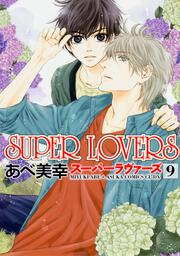 SUPER LOVERS(9)