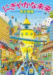 にぎやかな未来: 文庫: 筒井康隆