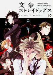 文豪ストレイドッグス (10): コミック&アニメ: 春河35