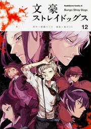 文豪ストレイドッグス (12): コミック&アニメ: 春河35