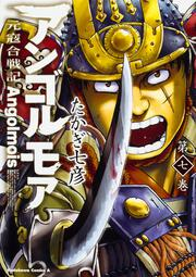 アンゴルモア 元寇合戦記 第7巻: コミック&アニメ: たかぎ七彦