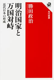明治国家と万国対峙 近代日本の形成