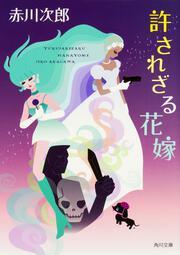 許されざる花嫁: 文庫: 赤川次郎