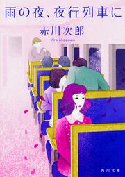 雨の夜、夜行列車に: 文庫: 赤川次郎