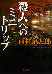 殺人へのミニ・トリップ: 文庫: 西村京太郎
