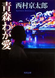 青森わが愛: 文庫: 西村京太郎