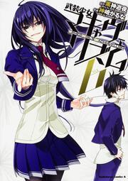 武装少女マキャヴェリズム (6): コミック&アニメ:
