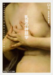 乳房の神話学: 文庫: ロミ
