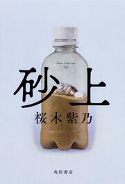砂上: 書籍: 桜木紫乃
