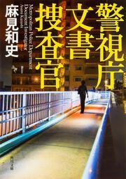 警視庁文書捜査官: 文庫: 麻見和史