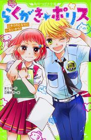らくがき☆ポリス(2): 書籍: