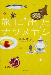 旅に出たナツメヤシ: 書籍: 長坂道子