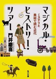 マジカル・ヒストリー・ツアー ミステリと美術で読む近代: 文庫: 門井慶喜
