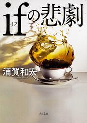 ifの悲劇: 文庫: 浦賀和宏