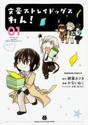 文豪ストレイドッグス わん! (1): コミック&アニメ: